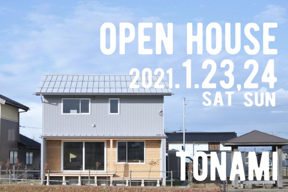 1月23日・24日【完成見学会】in 砺波市平和町
