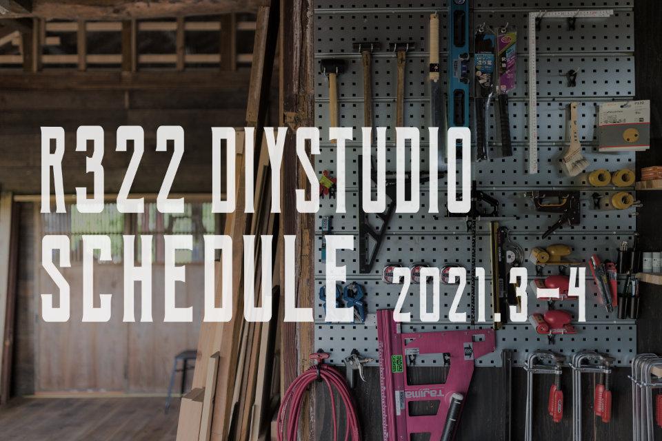 【2021.3-4】R322DIYstudioスケジュールのお知らせ