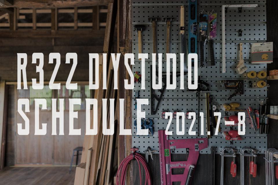 【2021.7-8】R322DIYstudioスケジュールのお知らせ