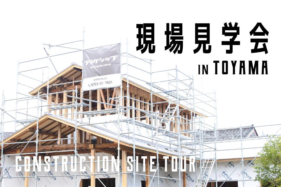 【7月3日・4日】現場見学会 in 富山市石金 のおしらせ