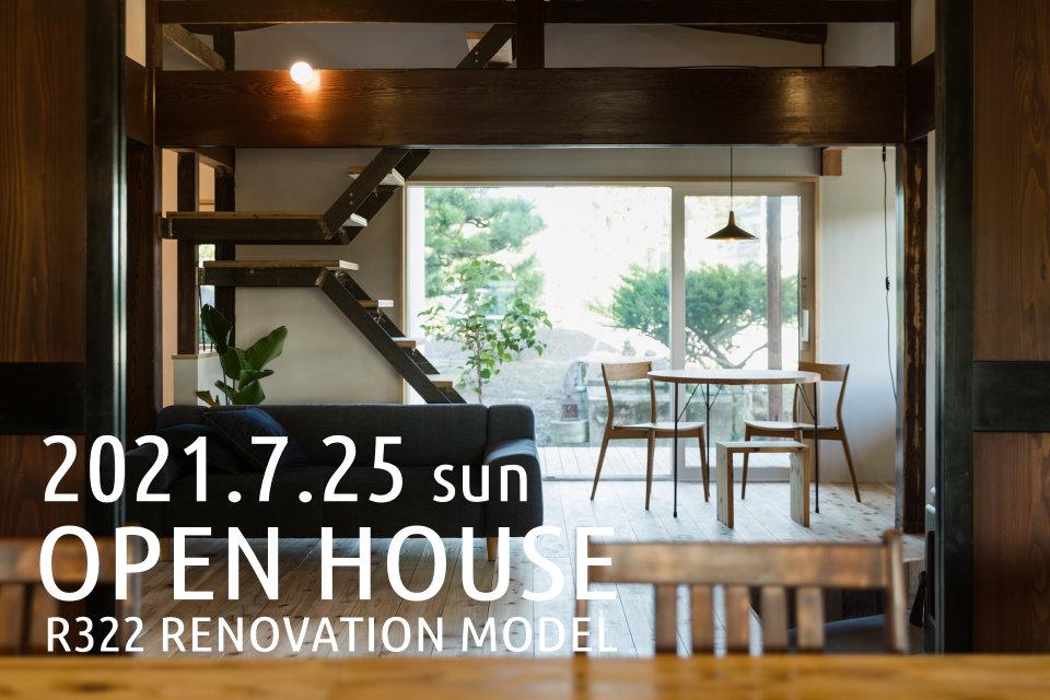 【7/25】R322リノベーションモデルにてオープンハウス!
